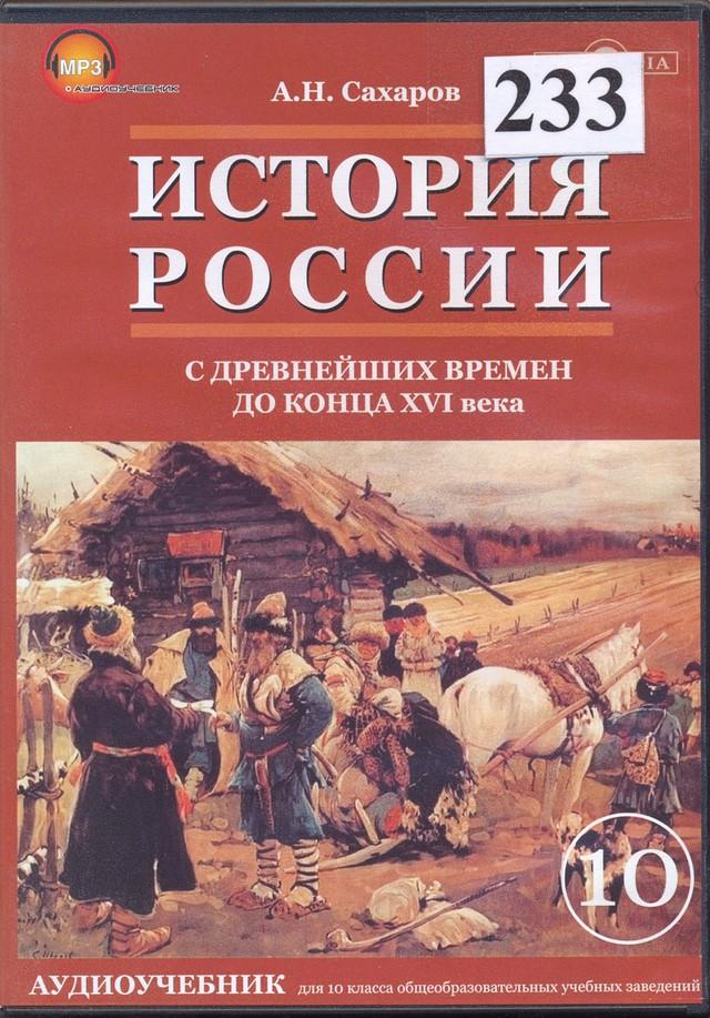 Гдз По Истории России К Учебнику Сахарова